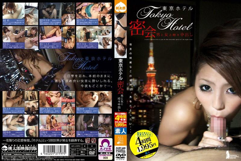 15ald00368 東京ホテル 密会 男と女と時々中出し