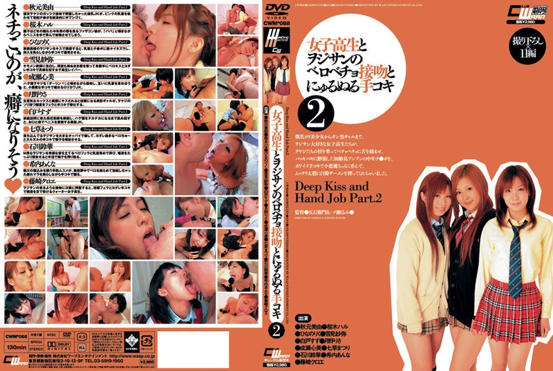 2cwm00088 女子校生とヲジサンのベロベチョ接吻とにゅるぬる手コキ 2